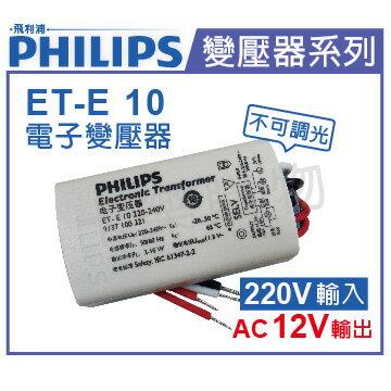 PHILIPS飛利浦 ET-E 10 220V-240V LED專用變壓器  PH660006