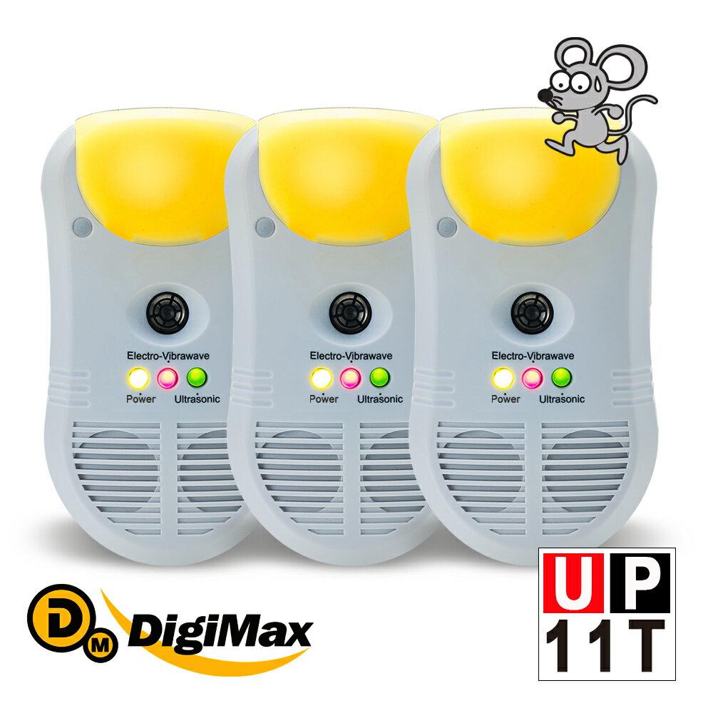 DigiMax【UP-11T】強效型三合一超音波驅鼠器 家庭號三入組