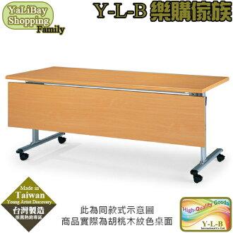 《亞麗灣國際嚴選》2×6尺胡桃木紋檯面可掀式會議桌(自動前擋) YLBMT220675-5