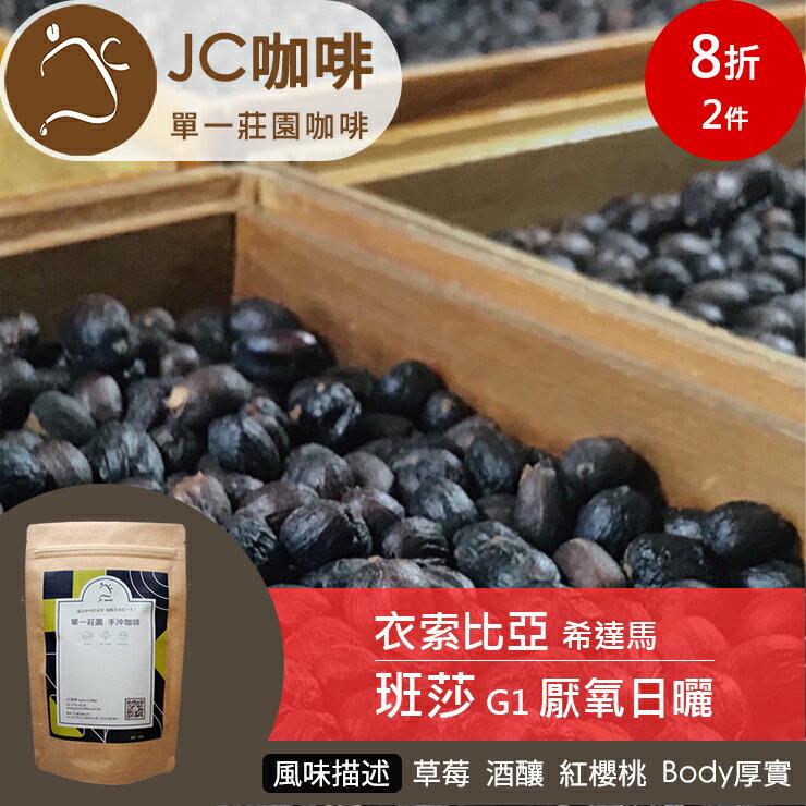 衣索比亞 希達馬 班莎 G1 厭氧日曬 - 半磅豆【JC咖啡】★送-莊園濾掛1入 ★11月特惠豆 0