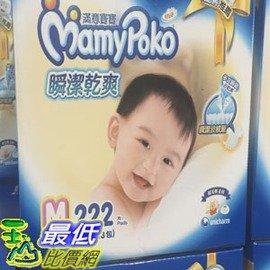 [COSCO代購] 單次運費限購一組 MAMY POK0 滿意寶寶瞬潔乾爽紙尿褲 M號 222片 C96074