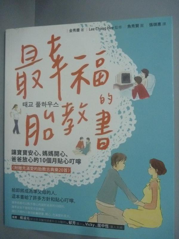 ~書寶 書T7/保健_KGO~最幸福的胎教書:讓寶寶安心、媽媽開心、爸爸放心的10個月貼心