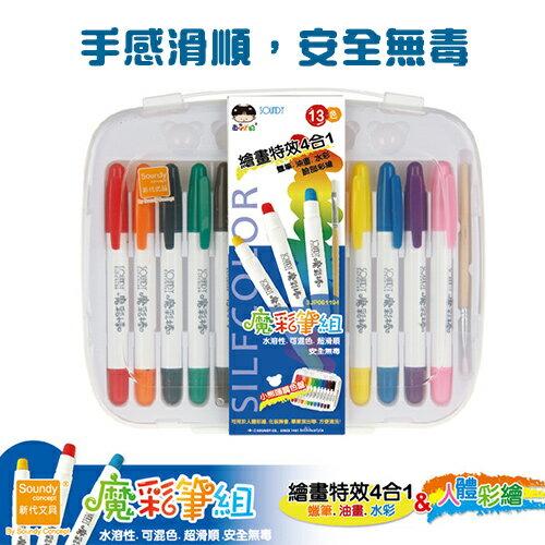 新全 13色魔彩筆組/人體彩繪筆/蠟筆/水彩/油畫/臉部彩繪/3JP061194