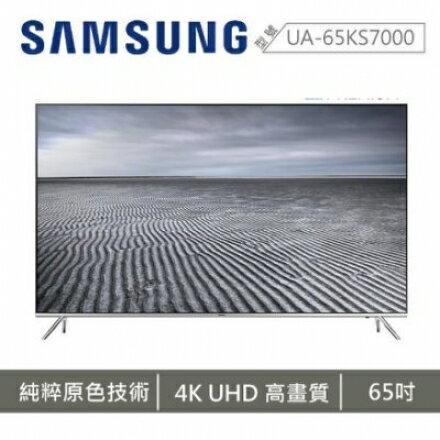 ★贈負離子吹風機★三星 SAMSUNG 65KS7000 65吋 液晶電視 超4K HDR Wi-Fi  公司貨 0利率 免運