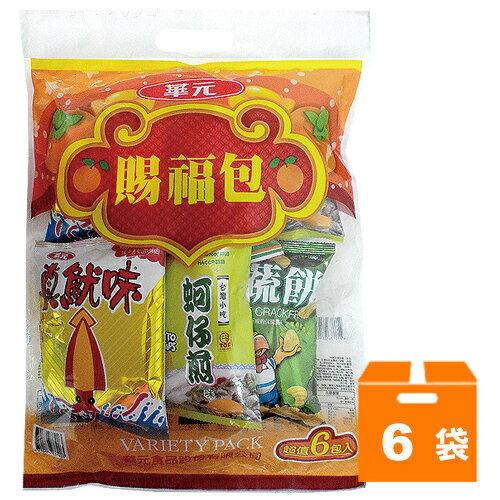 華元 賜福包 22~29g (6入)x6袋/箱