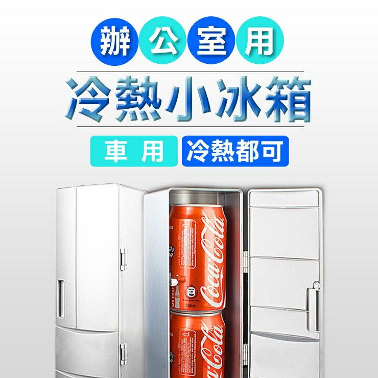 【愛家便宜購】USB 迷你車用/辦公室用冷熱小冰箱