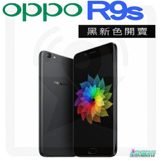 【星欣】黑色-OPPO R9s (4GB/64GB)5.5吋八核心 雙核對焦技術 1600 萬畫素前後鏡頭 新色上市