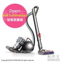 戴森Dyson到【配件王】日本代購 Dyson 戴森 Ball Turbinehead 旋風吸塵器 強力圓筒式 勝 BallFluffy