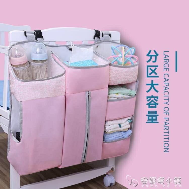 夯貨折扣! 嬰兒床掛袋床頭收納袋多功能尿布收納床邊置物袋尿片袋儲物整理架 安妮塔小铺