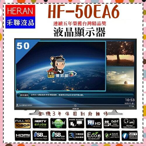 【禾聯液晶】50吋數位 安卓聯網 液晶電視+視訊盒《HF-50EA6》台灣精品*保固三年