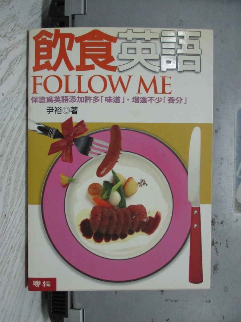 【書寶二手書T8/語言學習_NBG】飲食英語 Follow Me_尹裕
