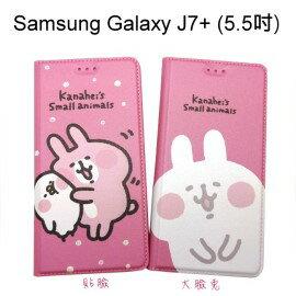 卡娜赫拉皮套SamsungGalaxyJ7+J7Plus(5.5吋)【正版授權】