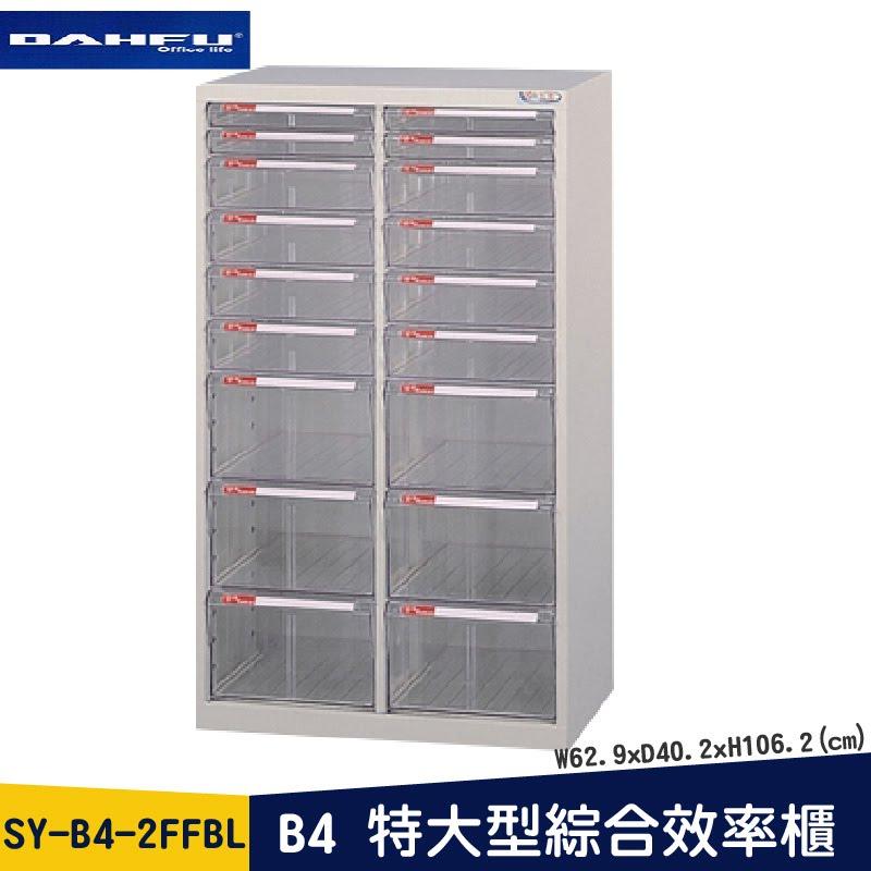◎分層好整理◎ SY-B4-2FFBL B4特大型綜合效率櫃 檔案櫃 文件櫃 資料櫃 整理盒 抽屜收納櫃【大富】