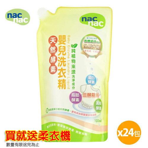 (送柔洗機)【箱購】nacnac天然酵素洗衣精補充包1000mlx12入(2箱)