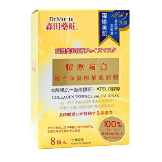 專品藥局 森田藥粧 膠原蛋白複合保濕精華液面膜 8片/盒 【2007726】