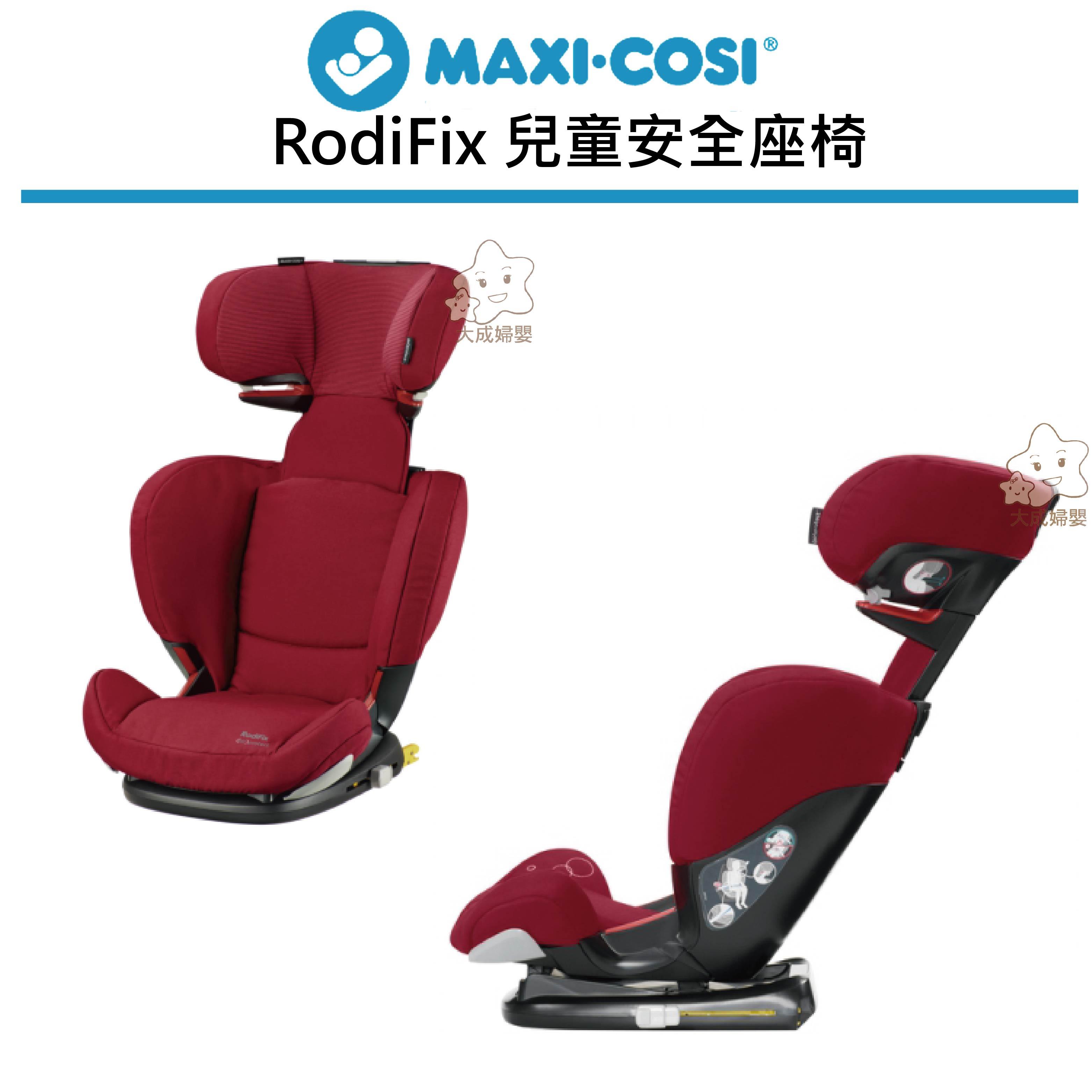 【大成婦嬰】MAXI-COSI RodiFix 兒童安全座椅 7580 下標前請先詢問是否有現貨