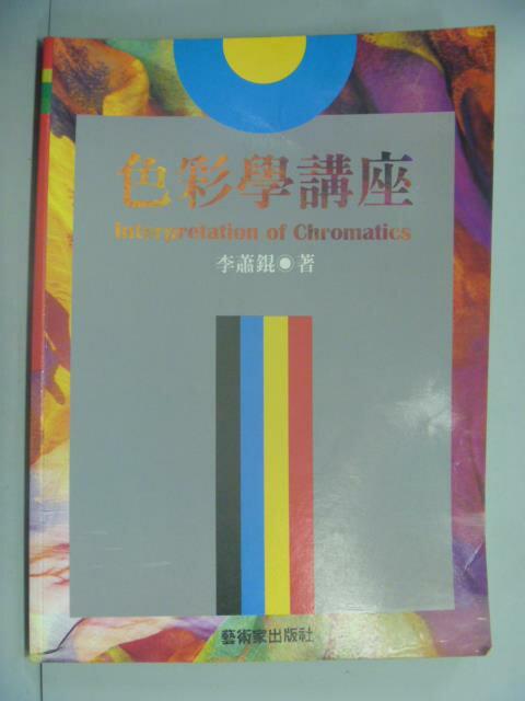 ~書寶 書T8/大學藝術傳播_YIA~色彩學講座_ 450_李蕭錕