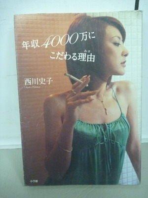 【書寶二手書T3/原文書_MSG】拘泥年收4千萬的理由_西川史子