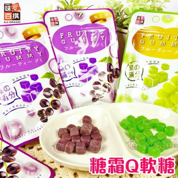 味覺百饌-糖霜Q軟糖26g軟糖糖果[MS9555]千御國際