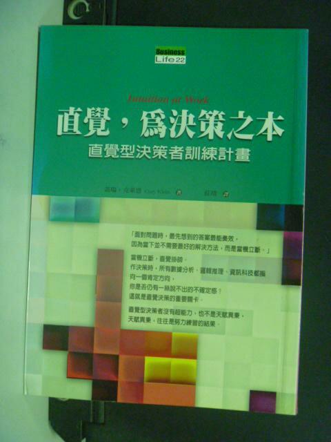 【書寶二手書T2/投資_NCW】直覺,為決策之本:直覺型決策者訓練計畫_蓋瑞克萊恩