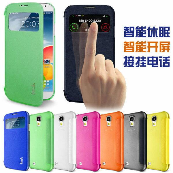☆三星Samsung S4 i9500 艾美克IMAK貝殼系列皮套 GALAXY S4 I9500 保護殼 手機皮套【清倉】