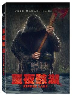 噩夜駭湖DVD