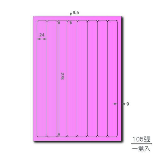【蛙辦公】龍德 三用電腦標籤貼紙 六色可選 8格 LD-866-W-A  105張(盒)