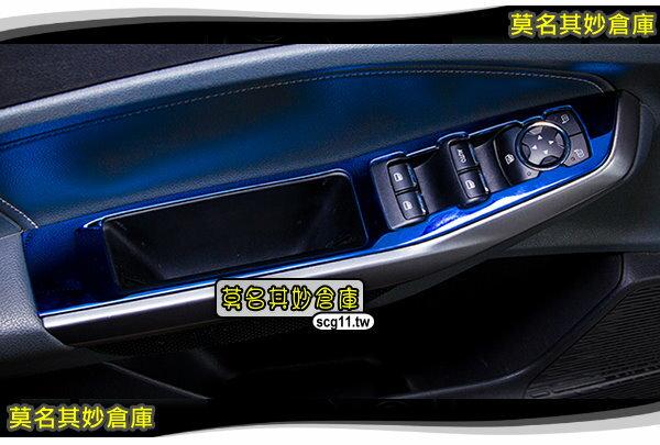 莫名其妙倉庫【SS056藍鈦車門扶手面板裝飾】1718Escort鈦藍亮片裝飾不銹鋼