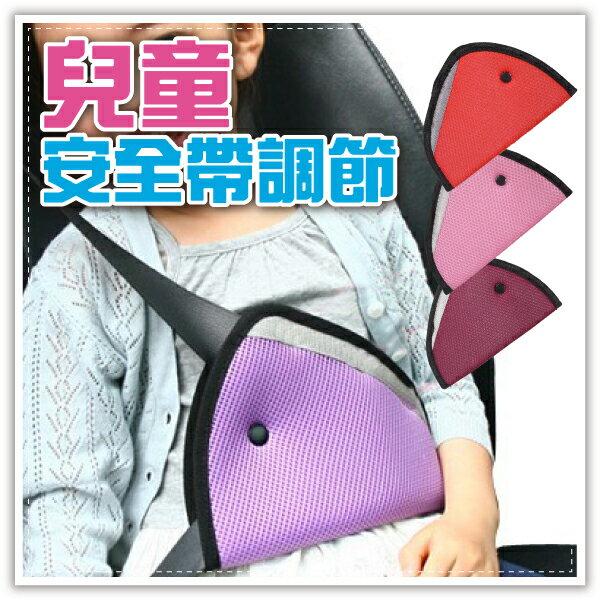 【aife life】兒童安全帶調節套/安全帶固定器/汽車安全帶/三角調節器/防勒脖保護帶/固定套/嬰幼座椅胸墊