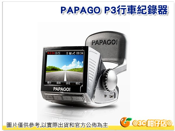 PAPAGO P3 行車紀錄器 車道偏離 車距 測速 送16G記憶卡 紅、藍、黑三色 公司貨