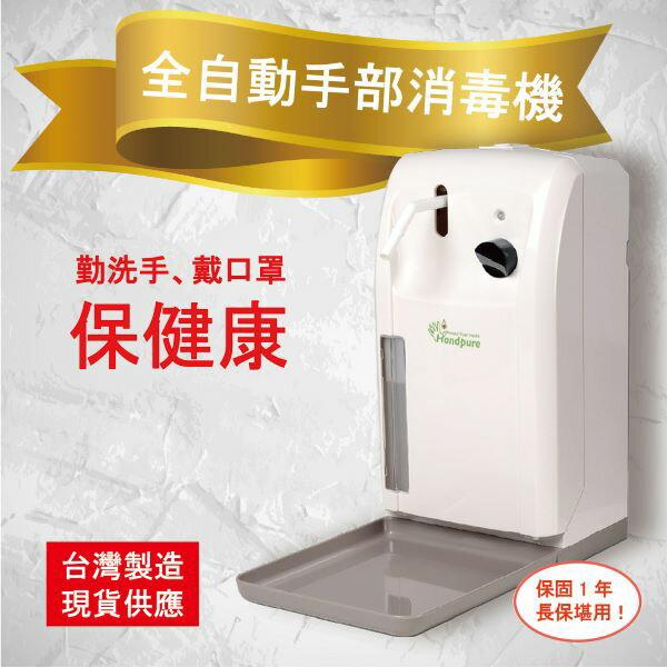 保固一年 自動手部酒精消毒機 台灣製造 防疫 感應式 全自動 洗手機 有現貨 全館免運費 含稅 MAD-102