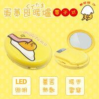 電暖蛋推薦到蛋黃哥 2016新款 隨身小暖蛋 【E3-010】 化妝鏡 限量版 暖手寶 附LED照明 正品授權就在愛麗絲3C精品推薦電暖蛋