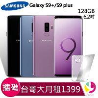 Samsung 三星到Samsung Galaxy S9+ 128GB 攜碼至 台灣大哥大  4G月繳1399手機$ 11990元 【贈9H鋼化玻璃保護貼*1+氣墊空壓殼*1】