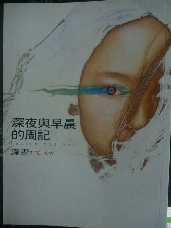【書寶二手書T2/一般小說_GSR】深夜與早晨的周記_原價200_深雪