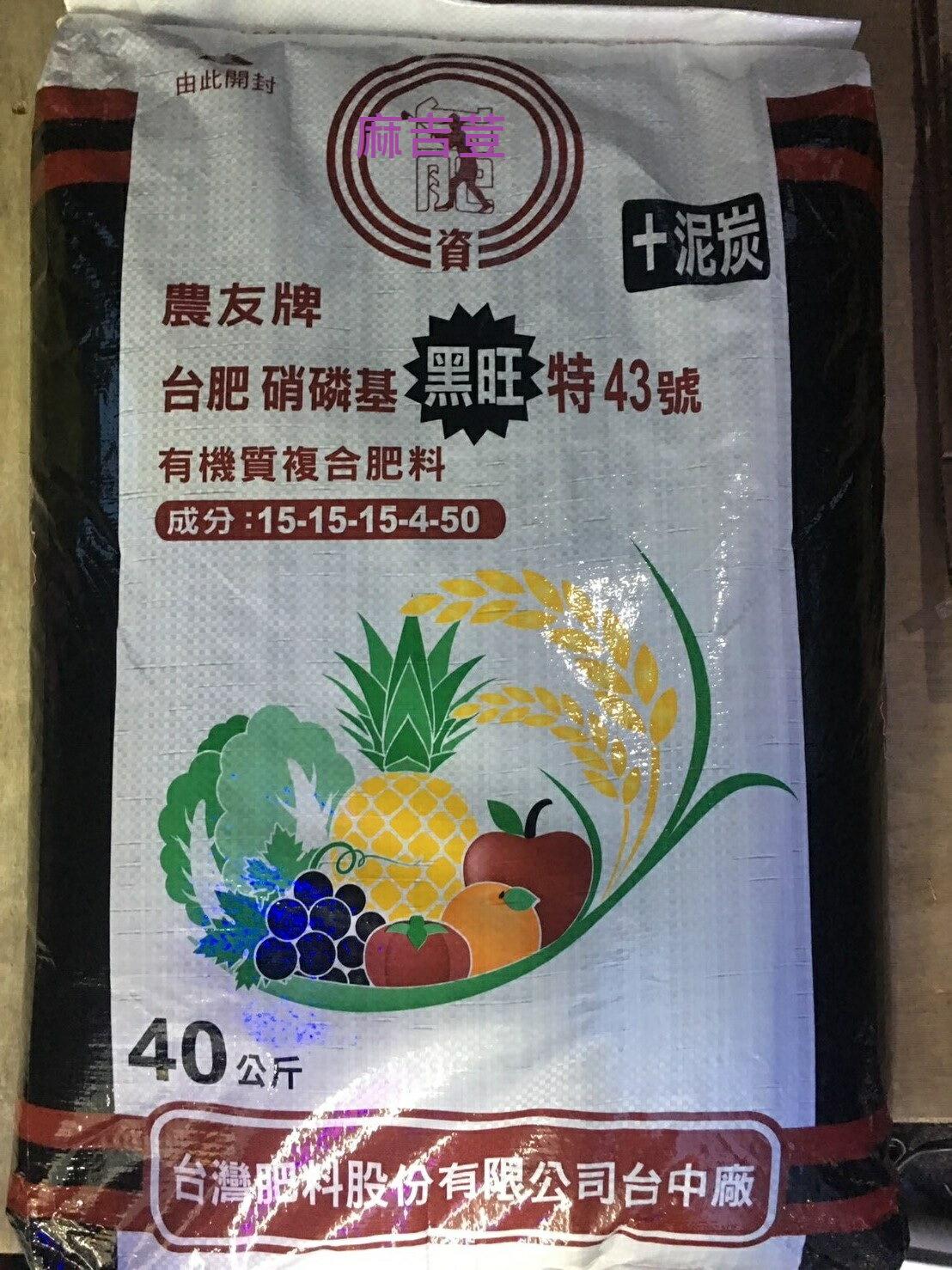 台肥硝磷基 農友牌 黑旺-特43號有機質複合肥料+泥炭 40公斤裝 固態 粒狀 肥製(複)字第0792033號