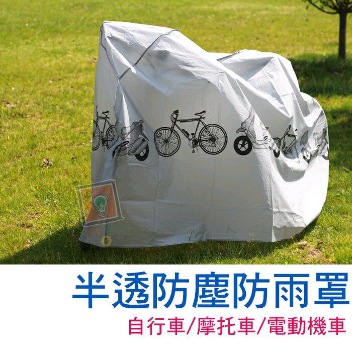 ORG《SD1058》半透設計~自行車 腳踏車 防塵罩 防雨罩 防曬 摩托車 電動機車 機車套 機車罩 車罩 自行車用品