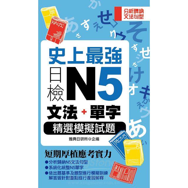 史上最強日檢N5文法+單字精選模擬試題 1