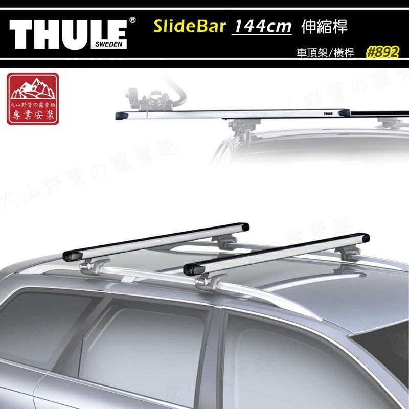 【露營趣】新店桃園 THULE 都樂 751 Rapid System 專用預留孔型車頂架腳座 基座 行李架 置物架 旅行架 荷重桿