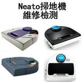 <br/><br/>  [含來回運費] Neato 吸塵器 檢測維修維修檢測<br/><br/>