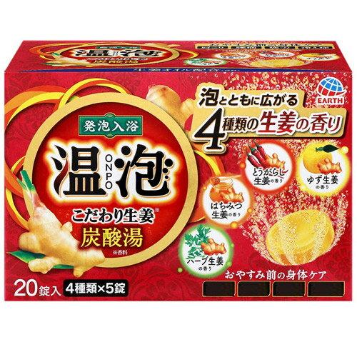 日本 地球製藥 ONPO 溫泡碳酸溫泉入浴劑 20錠~溫熱生薑香✿