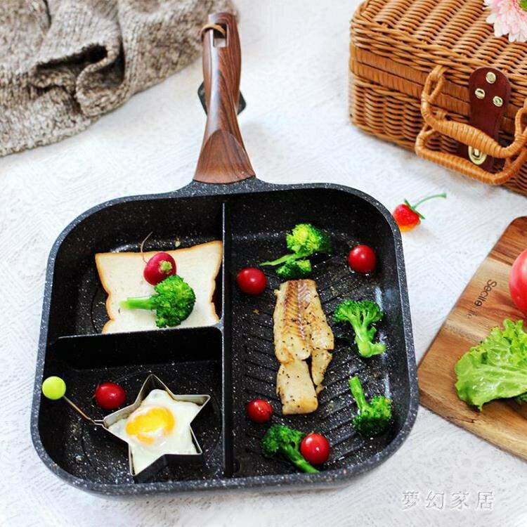 木與石系列牛排煎鍋專用條紋鍋平底鍋家用 FX5625