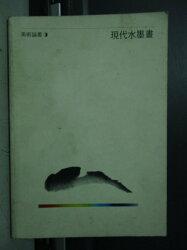 【書寶二手書T6/藝術_OQI】現代水墨畫_王進焱