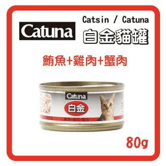 【力奇】Catsin / Catuna 白金 貓罐(鮪魚+雞肉+蟹肉)80g- 24 元 >可超取(C202B03)