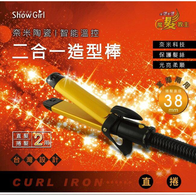 【Dr.AV】ShowGilr二合ㄧ奈米陶瓷智能溫控造型直捲兩用造型棒(HI-M915)