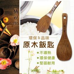 橘之屋 原木飯匙 / 飯勺 原木餐具