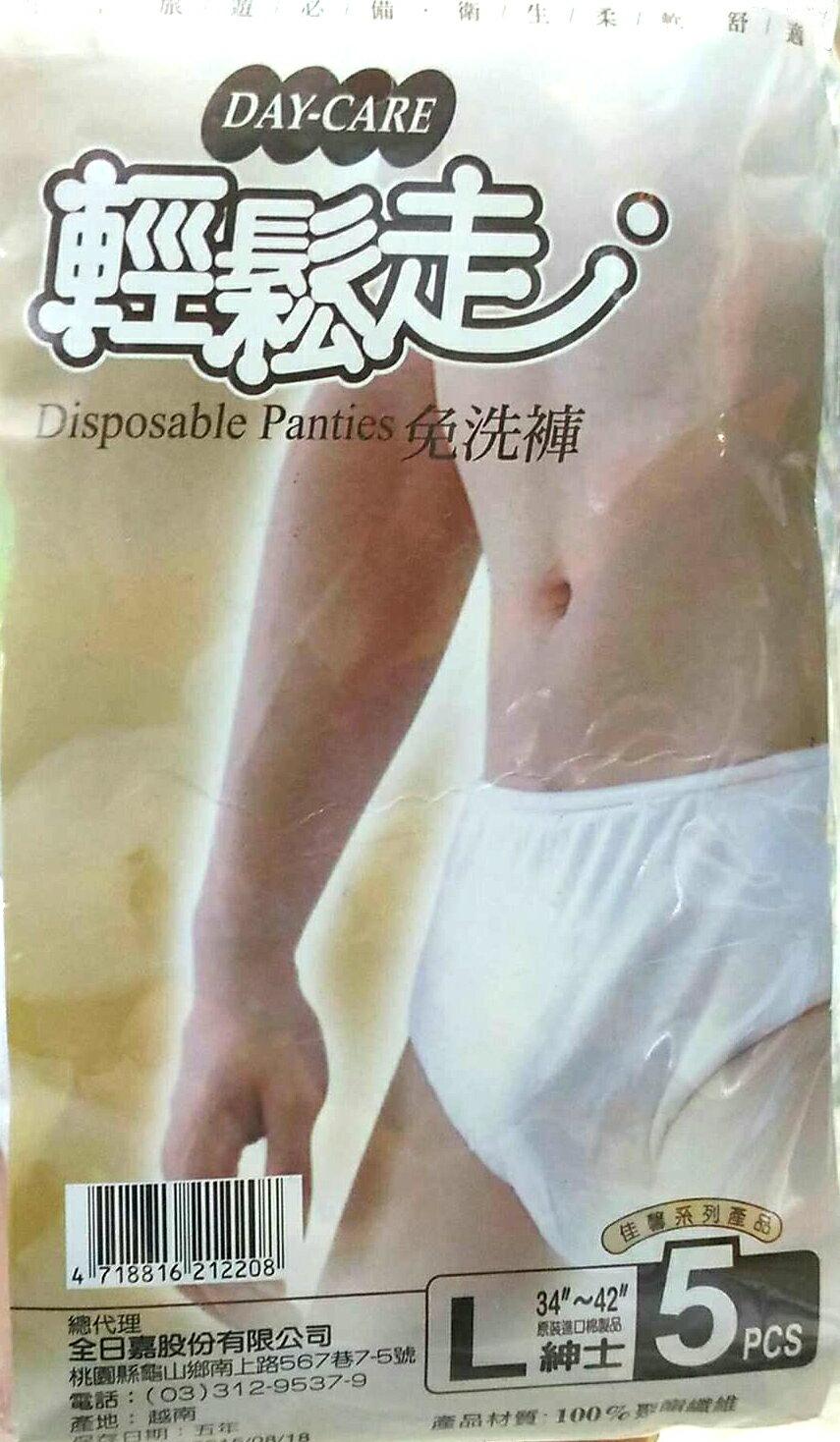 輕鬆走 免洗棉褲L(男仕專用)5入【德芳保健藥妝】免洗褲