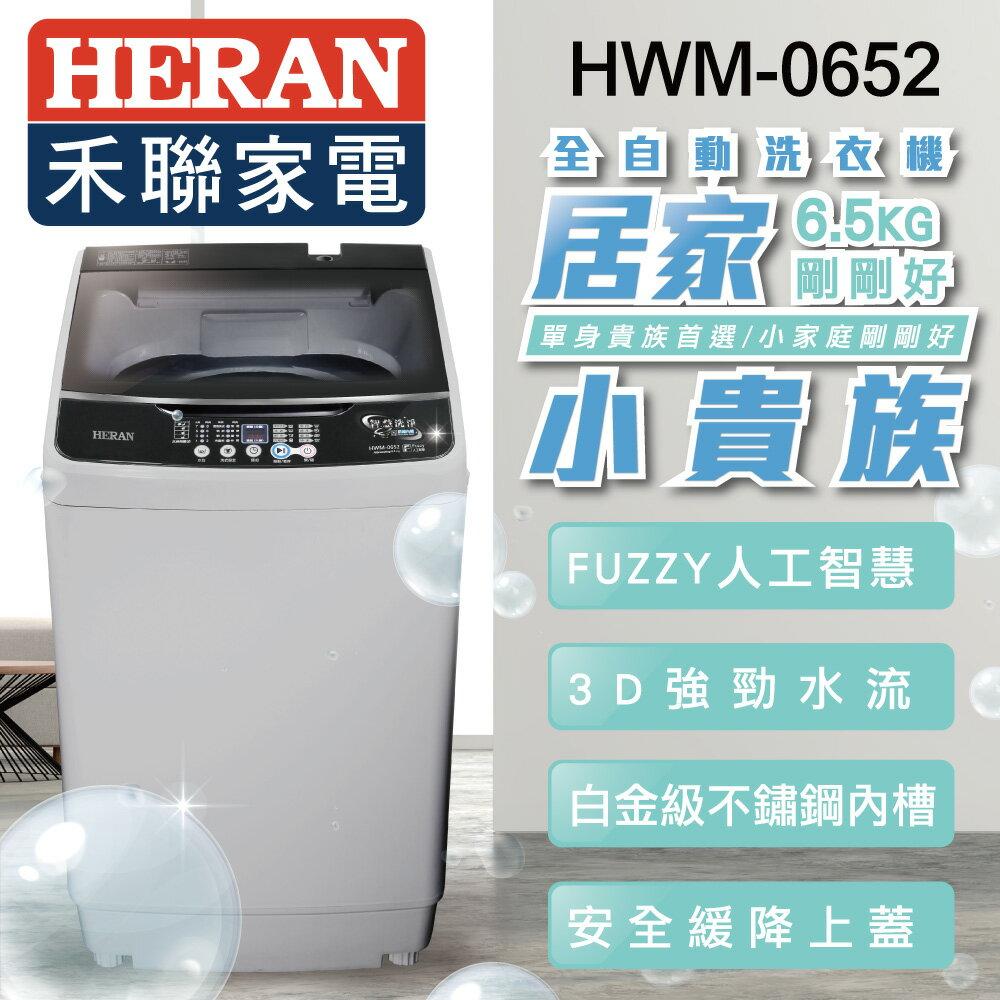 【HERAN 禾聯】6.5Kg 居家小貴族定頻洗衣機(HWM-0652)