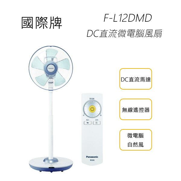 Panasonic 國際牌 F-L12DMD 12吋DC直流微電腦風扇