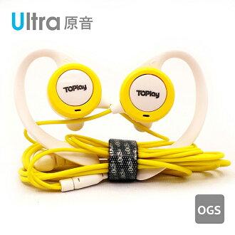 【TOPLAY聽不累】陽光白-長時舒適聆聽耳機
