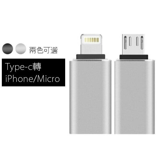 type-c 轉接頭 type-c轉iPhone type-c轉micro lightning 轉換頭 鋁合金 安卓轉接器 傳輸 充電 歡迎大量訂購 可開發票